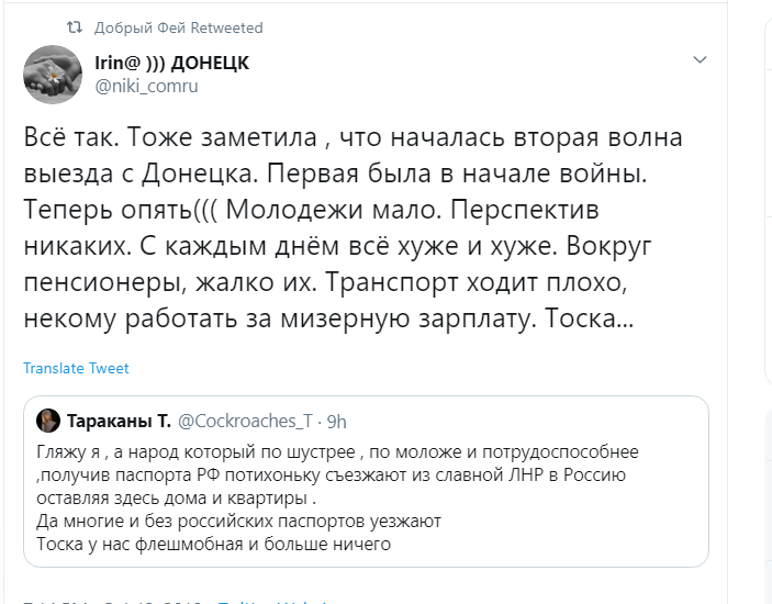 «Началась вторая волна»: Жители Донецка в паническом состоянии покидают «ДНР»