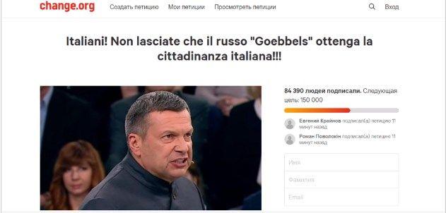 «Не позволяйте российскому «Геббельсу» получить итальянское гражданство»: в ЕС высказались относительно пропагандиста Соловьева
