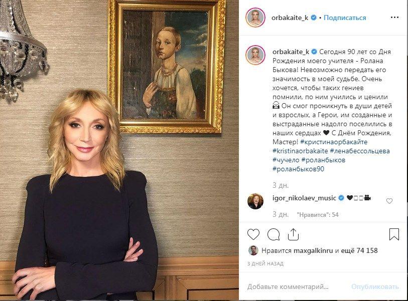 «Чучело!» Кристина Орбакате рассказала о важной дате в своей жизни