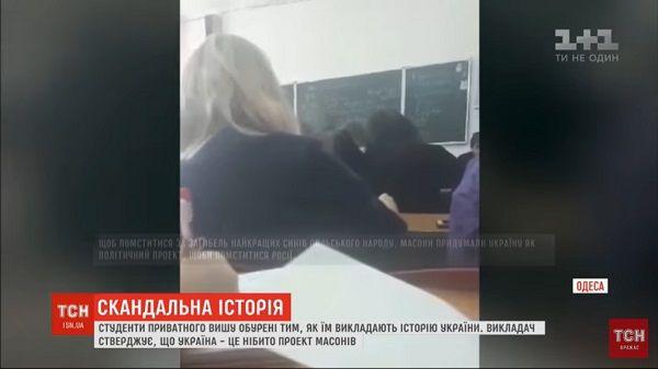 «Польские масоны придумали Украину»: преподаватель одесского вуза угодил в скандал наглым заявлением