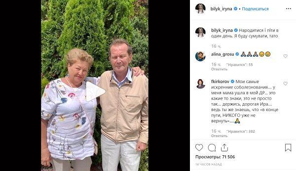 «Родиться и уйти в один день»: Ирина Билык сообщила о потере родного человека