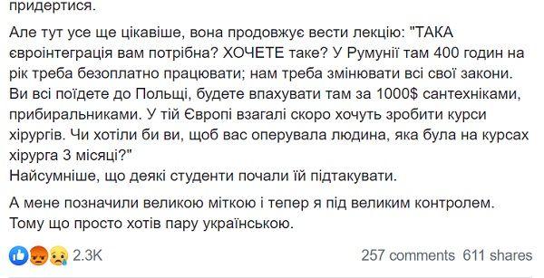 «А вы что, националист? Или не понимаете по-русски»: в столичном вузе разгорелся языковый скандал