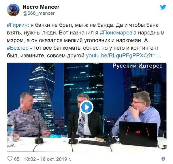 «Мерзкие преступники и наркоманы»: Стрелков разгромил главарей «Л/ДНР»