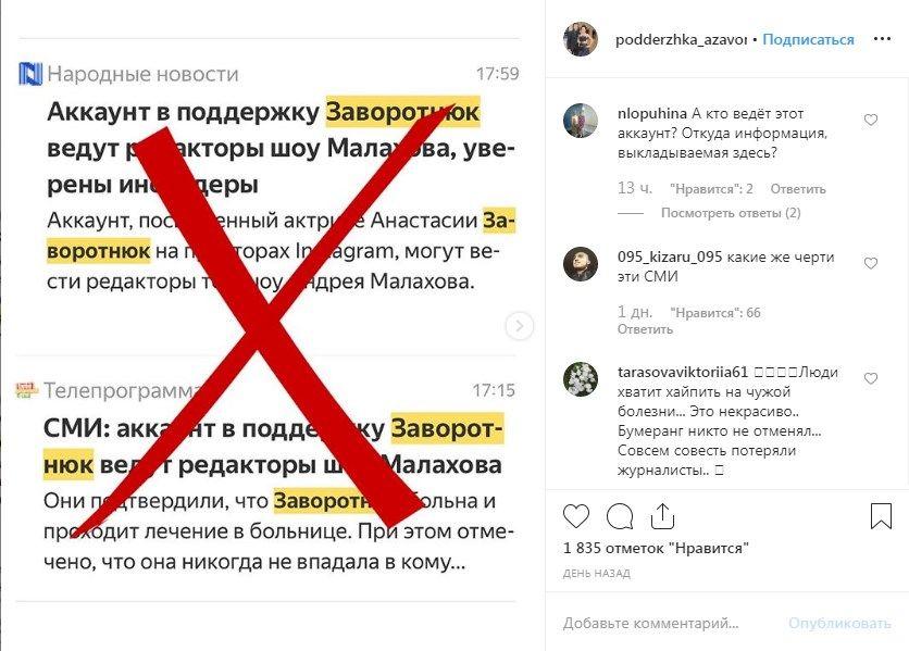 «Вообще рехнулись, деб*лы»: в новостях о болезни Анастасии Заворотнюк обвинили Малахова