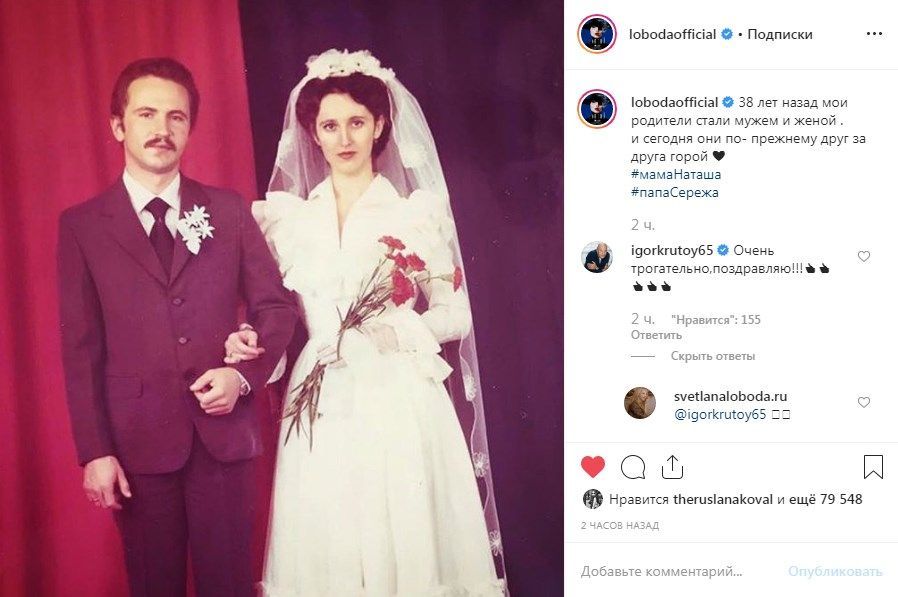 «Очень трогательно»: Светлана Лобода взорвала сеть свадебным фото своих родителей, рассказав о важной дате