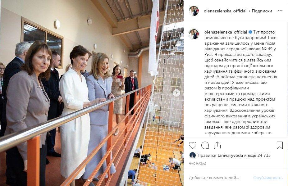 «Годують наших дітей різним непотребом!!» Олена Зеленська під враженнями від латвійської школи розповіла, чого чекати українським навчальним закладам