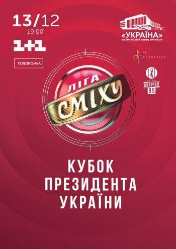 «Кубок президента воюющей страны»: сеть в шоке от нового проекта «Квартала 95»