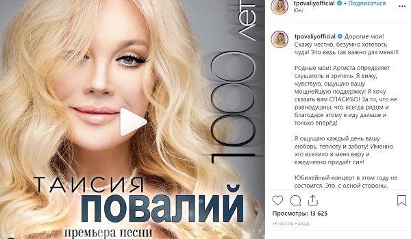 «Мне снова придется не стареть»: Повалий после скандала отменила свой концерт в Киеве