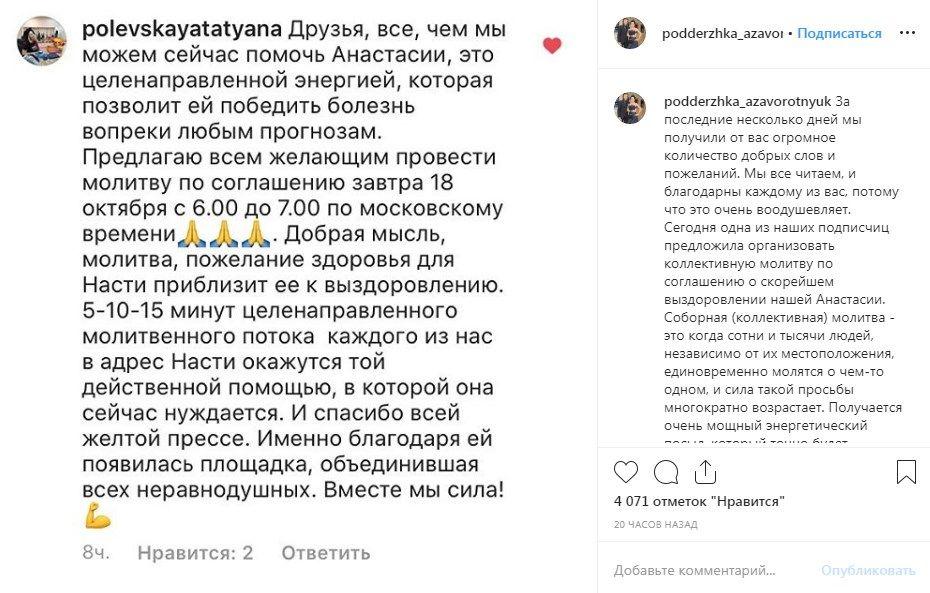 В РФ организовали коллективную молитву за здоровье актрисы Анастасии Заворотнюк, но многие поклонники ее проспали