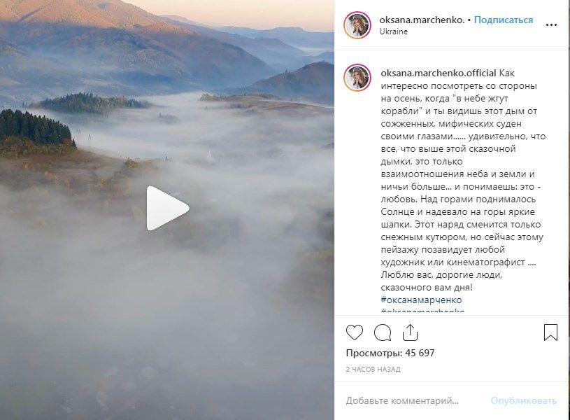«Не могу оторваться - так красиво!» Оксана Марченко похвасталась красивым видом Карпат с высоты птичьего полета