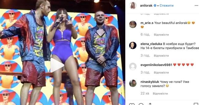«Без нижнего белья, все просвечивается»: Ани Лорак шокировала зрителей откровенным нарядом