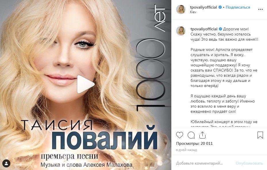 «Мы все равно сделаем этот концерт»: муж Таисии Повалий рассказал о выступлении певицы в Киеве