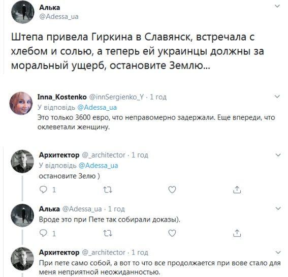 «Дальше – компенсации Федорычу»: вердикт Евросуда по одиозной Штепе шокировал пользователей соцсетей