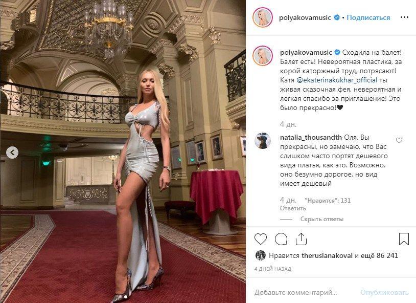 «Вас слишком часто портят дешевые платья: Олю Полякову раскритиковали за откровенный наряд, в котором она отведала балет
