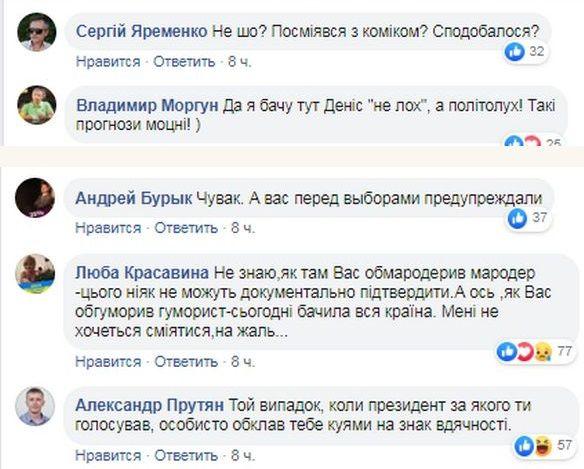 «Вот и пообщался зеизбератель со своим зепрезидентом»: воин АТО, затеявший спор с Зеленским, яро агитировал за него на выборах