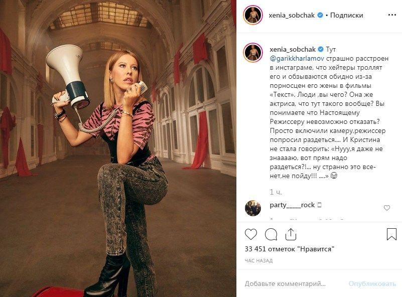 «Ему невозможно было отказать»: Ксения Собчак об откровенной сцене секса с Кристиной Асмус