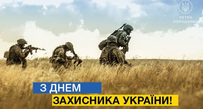 День защитника Украины: кто из знаменитостей поздравил Героев