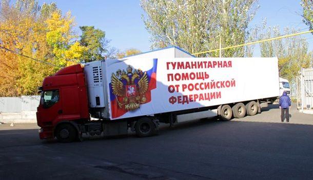 На оккупированный Донбасс прибыл 87 «гумконвой» из России