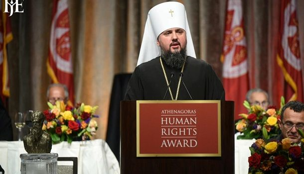 Епифаний стал обладателем премии за защиту прав человека