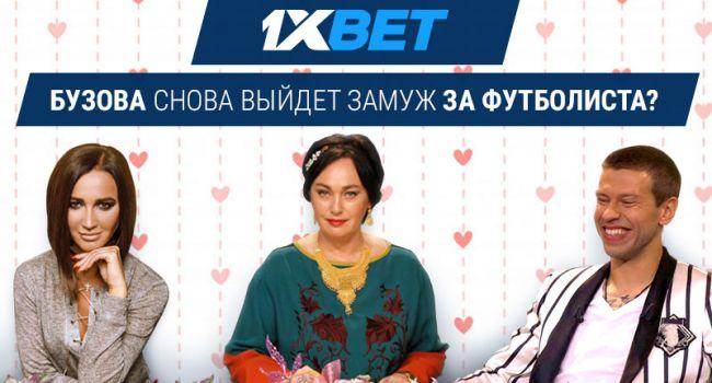 Букмекер 1xBet предлагает сделать ставку на то, как сложится будущее Ольги Бузовой