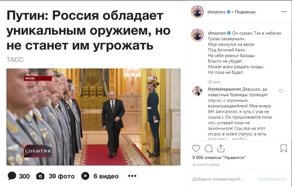 «Может всем раздать п*зды, но пока не будет»: Шнуров высмеял заявление Путина об уникальном оружии РФ