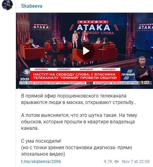 «Посходили с ума!»: Скабеева вышла из себя из-за постановки захвата «Прямого»