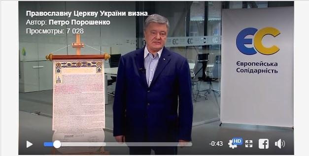 «Далее – будет. Слава Украине!» Петр Порошенко записал сильное обращение к украинцам из-за ПЦУ