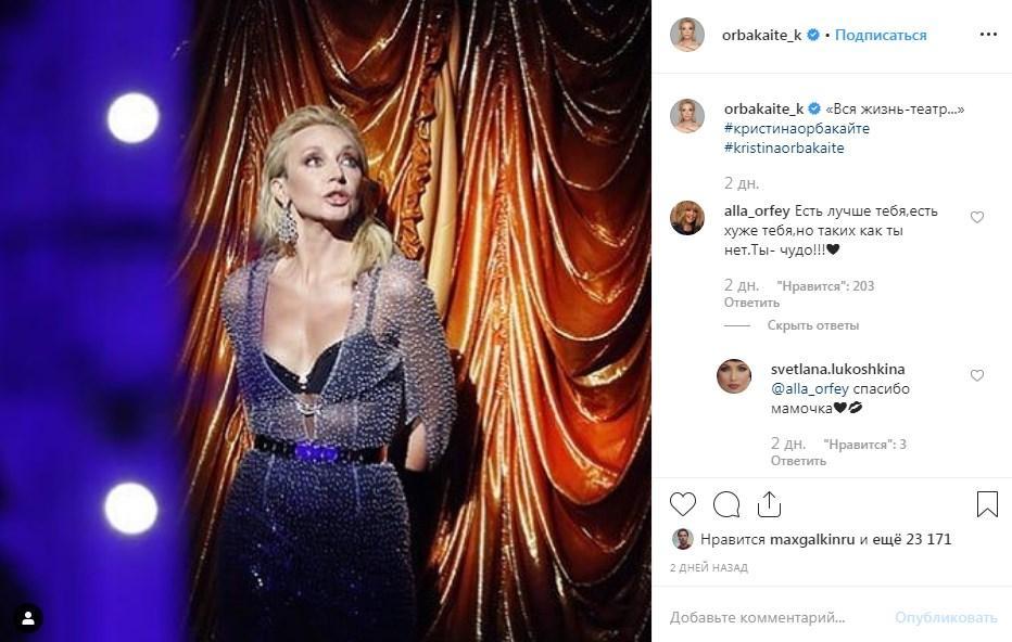 «Ты - чудо!» Алла Пугачева публично восхитилась своей дочерью Кристиной Орбакайте