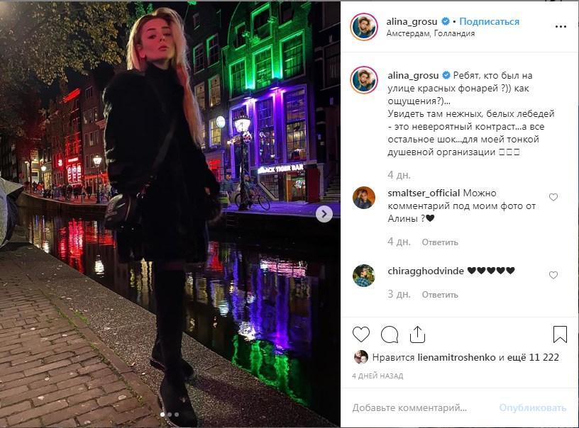 «Шок, для моей тонкой душевной организации»: Алина Гросу поделилась впечатлением от поездки в Амстердам