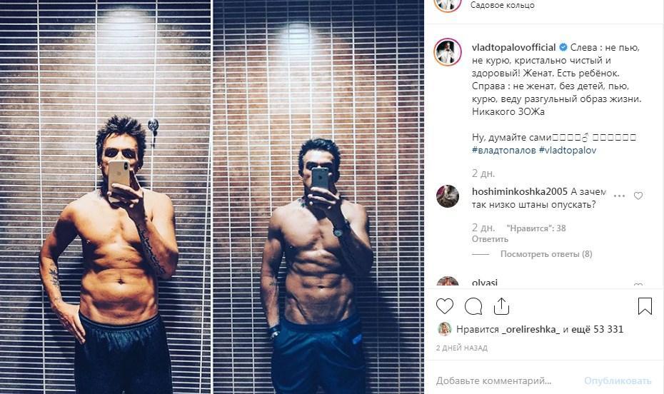 «Пью, курю, веду разгульный образ жизни»: Влад Топалов показа свое фото до знакомства с Региной Тодоренко