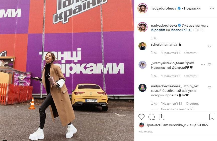 «Это будет самый бомбезный выпуск в истории проекта»: Надя Дорофеева обрадовала фанатов хорошими новостями