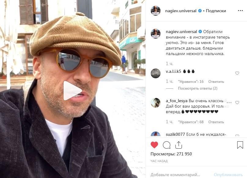 «Я не нуждаюсь в вашем восхищении»: Дмитрий Нагиев сообщил, что на него подписалось восемь миллионов человек в «Инстаграм»