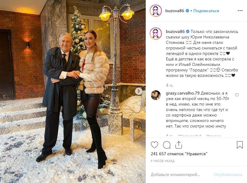 «Спасибо тебе за то, что ты есть, ты премьер для меня»: Оля Бузова поделилась фото с сильно постаревшим Стояновым