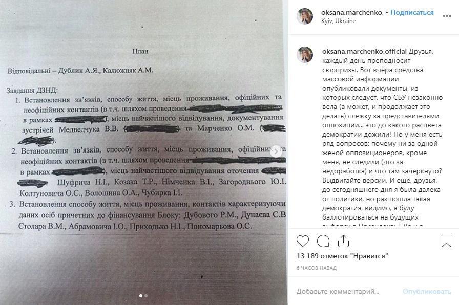 «Буду баллотироваться на будущих выборах в президенты»: Оксана Марченко пожаловалась на слежку, опубликовав в сети документы