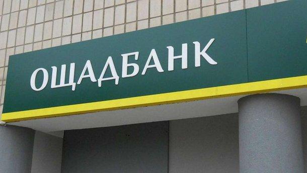 «Ощадбанк пошел по пути Привата»: Клиента «разули» на кровные деньги