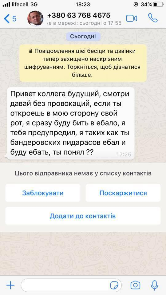 «Не успел стать депутатом, а уже получает угрозы»: Вятрович показал сообщение с «приветствием» от Бужанского
