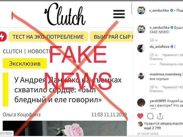 У Данилко назвали фейком новости о сердечном приступе артиста