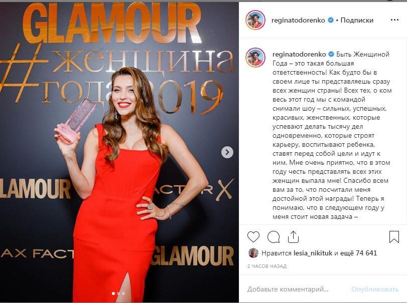 Украинка Регина Тодоренко удостоилась премии «Женщина года» России