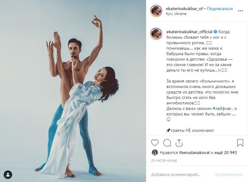 Екатерина Кухар сообщила в сети о своей болезни и обратилась к подписчикам