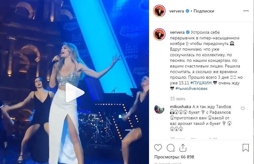 «Какая Вы красивая женщина, Вера!!» Брежнева покорила сеть новым видео с концерта