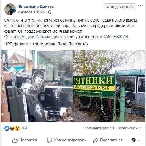 Муж Нади Дорофеевой показал свою надгробную плиту, жена отреагировала