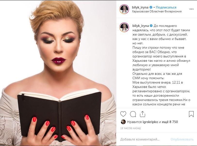«Нагло и алчно обманули публику»: люди ополчились против Ирины Билык из-за несостоявшегося концерта, певица все объяснила