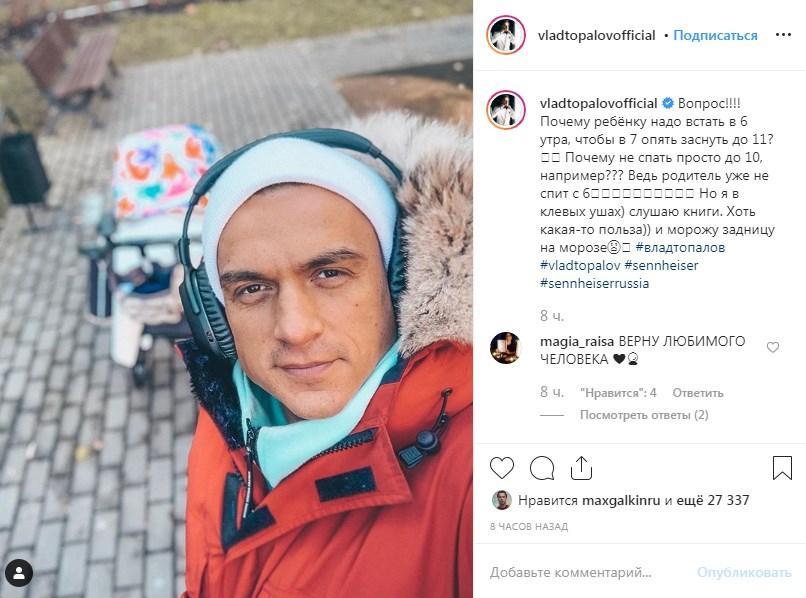 «Морожу задницу на морозе»: Влад Топалов пожаловался на отцовство