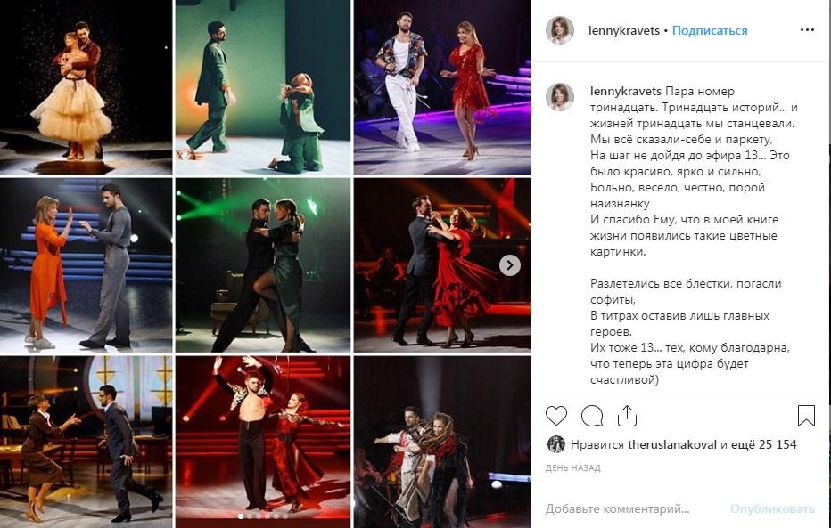 «Невероятно, текст до мурашек!» Елена Кравец высказалась о своем вылете с шоу «Танцы со звездами»