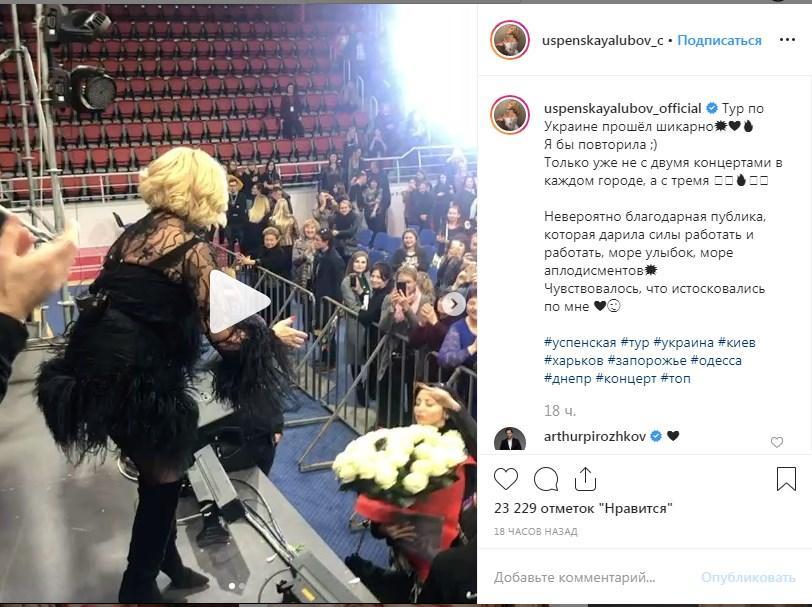 «Тур по Украине прошёл шикарно! Я бы повторила»: Успенская призналась в любви нашей стране