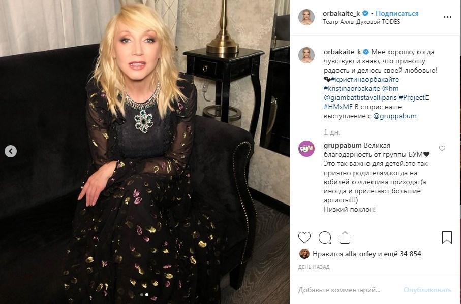 «Копия мама»: Кристина Орбакайте поделилась новым фото в сети, восхитив своей красотой