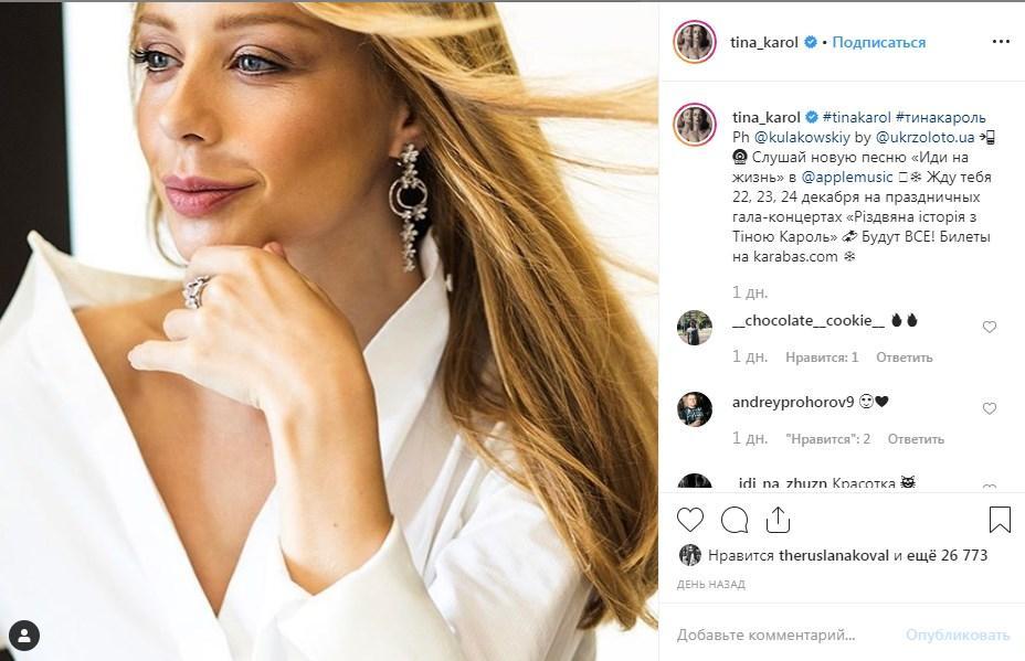 «Излучаешь теплоту и искренность»: Тина Кароль опубликовала в сети новое фото, восхитив своей красотой