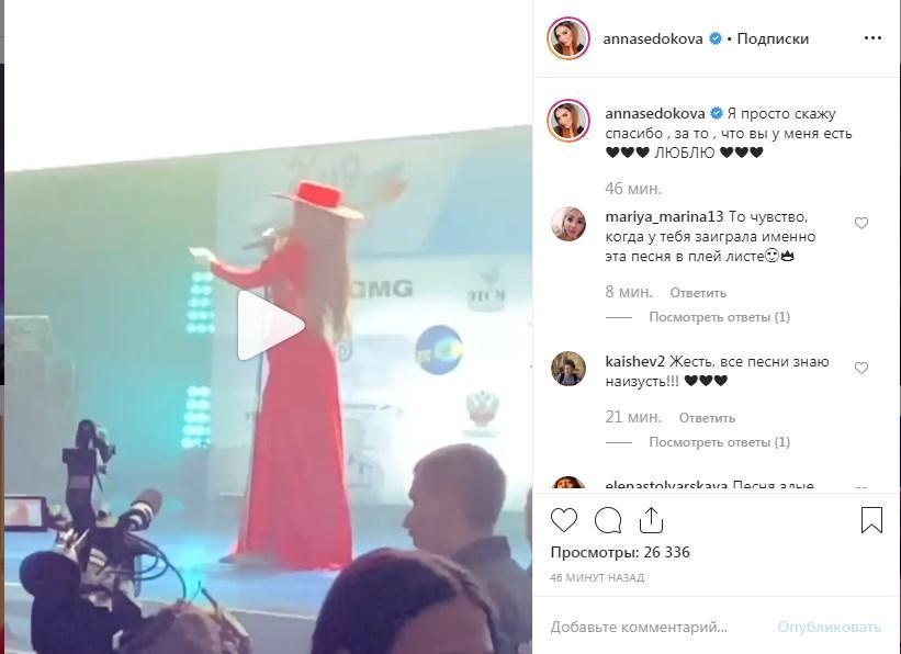 «Выглядите вы шикарно, кто бы и что не говорил»: Анна Седокова опубликовала видео со своего концерта, восхитив поклонников внешним видом и талантом