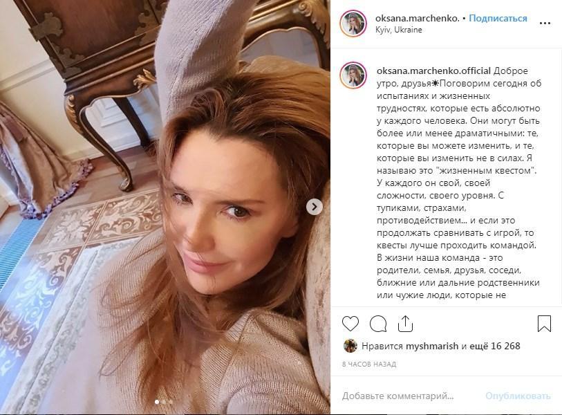 «Вы так молодо и свежо выглядите»: Оксана Марченко показала вблизи свое лицо без макияжа, удивив поклонников