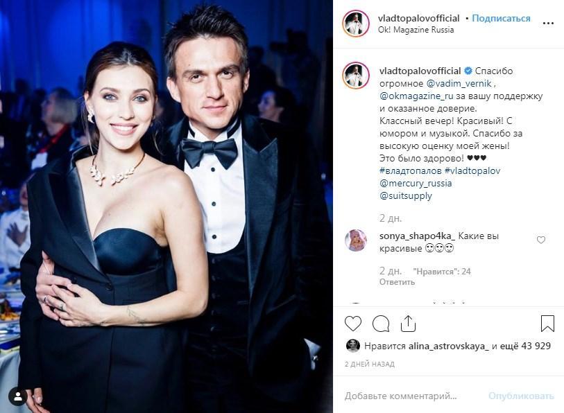 «Влад, какая у Вас красивая жена!» Топалов показал стильное фото с Региной Тодоренко